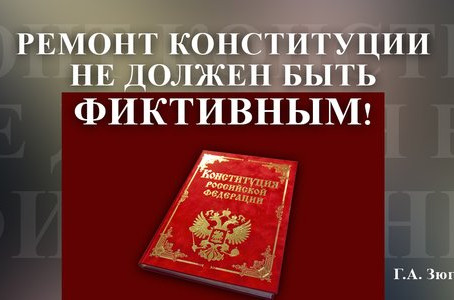 Г.А. Зюганов: Ремонт Конституции не должен быть фиктивным!