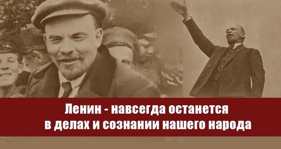 Ленин - навсегда останется в делах и сознании нашего народа.