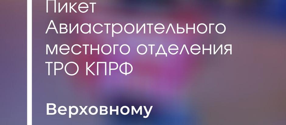 Пикет Авиастроительного местного отделения ТРО КПРФ