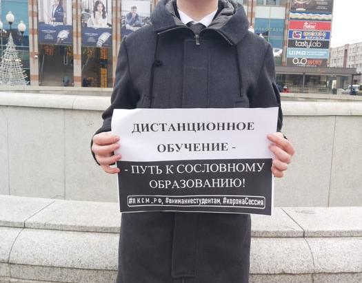 Комсомольцы вышли по всей стране на акции протеста против дистанционного образования