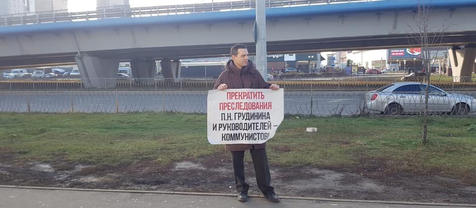 Прекратить преследование П.Н Грудинина и руководителей КПРФ!