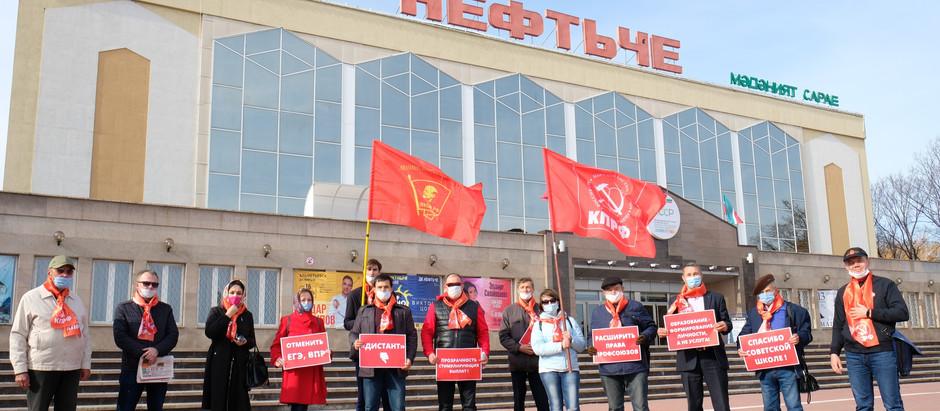 Митинг КПРФ в Альметьевске