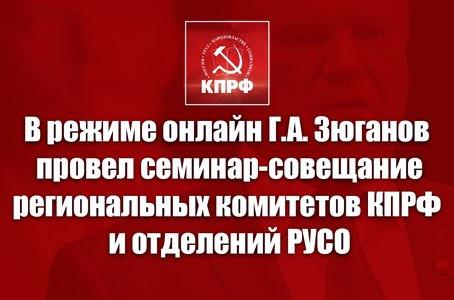 В режиме онлайн Г.А. Зюганов провел семинар-совещание руководителей региональных комитетов КПРФ