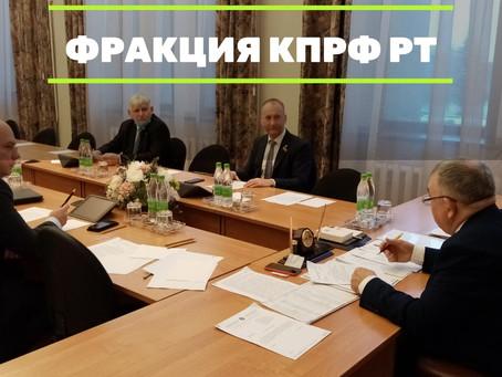 Заседание фракции КПРФ в Государственном Совете РТ