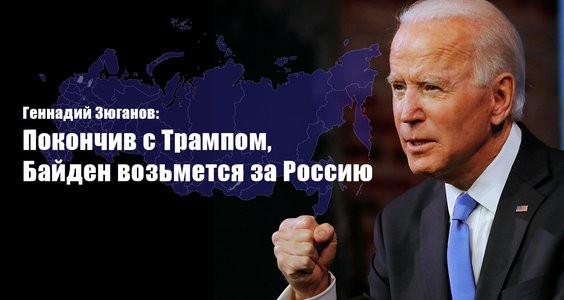 Геннадий Зюганов: Покончив с Трампом, Байден возьмется за Россию