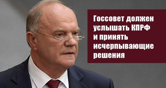 Г.А. Зюганов: Госсовет должен услышать КПРФ и принять исчерпывающие решения