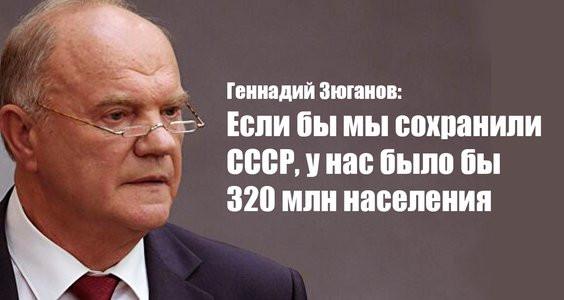 Геннадий Зюганов: Если бы мы сохранили СССР, у нас было бы 320 млн населения