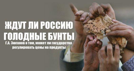 Ждут ли Россию голодные бунты.