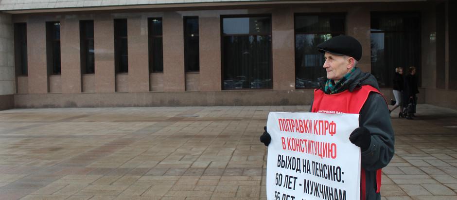 Пикет КПРФ у Государственного Совета Республики Татарстан