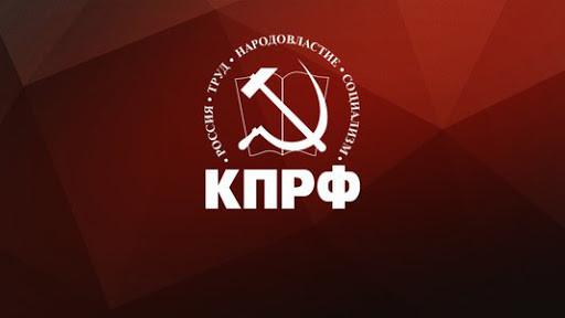 Заявление     Бюро рескома ТРО   КПРФ