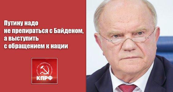 Г.А. Зюганов: Путину надо не препираться с Байденом, а выступить с обращением к нации