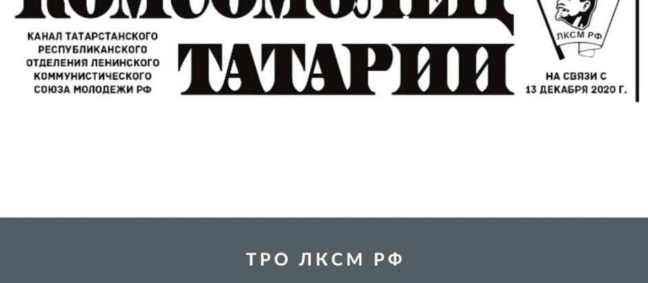 В полку информационных средств ТРО ЛКСМ РФ прибыло!