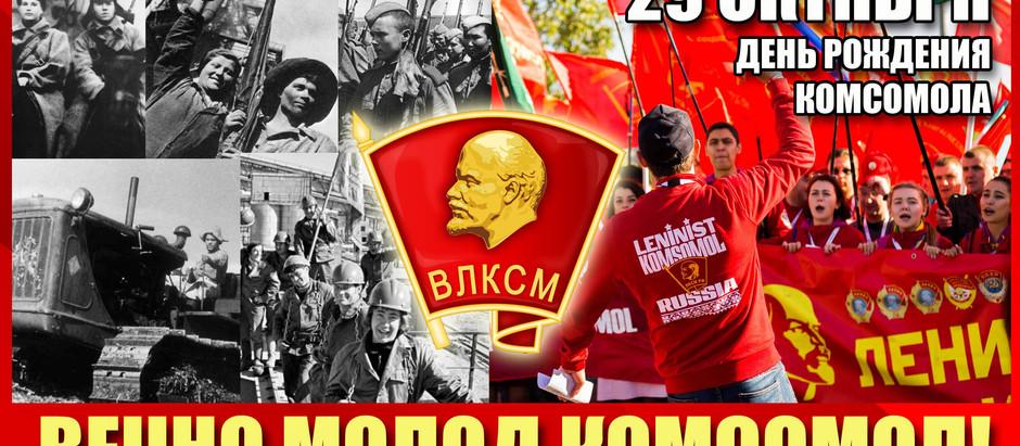 Поздравление со 102-ой годовщиной Ленинского Комсомола