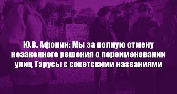 Ю.В. Афонин: Мы будем добиваться не приостановки, а полной отмены незаконного решения о переименован