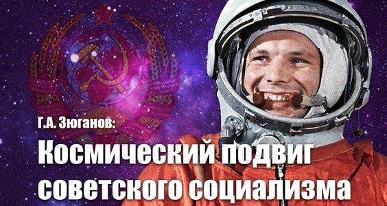 Г.А. Зюганов: Космический подвиг советского социализма