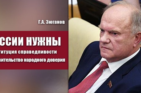 Г.А. Зюганов: России нужны Конституция справедливости и правительство народного доверия