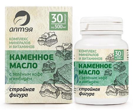 """Kameno ulje sa zelenom kafom i đumbirom """"Vitka linija"""" za mršavlenje 30 kom."""