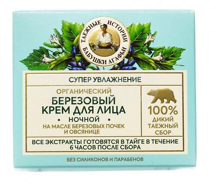 """**VEGAN** """"Priče iz tajge"""" Noćna krema za lice na bazi Organske breze (70 ml)"""