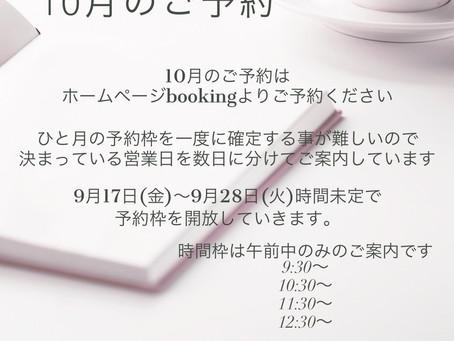 10月のご予約