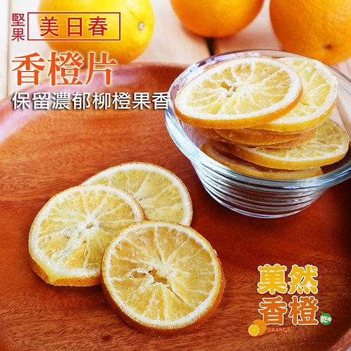 低糖香橙片