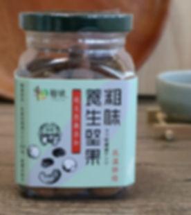 粗味SGS認證養生堅果。