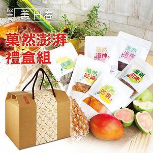 美日春菓澎湃禮盒,健康美味可口。