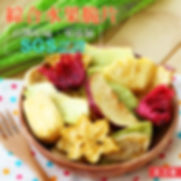 綜合水果.jpg