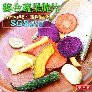 綜合蔬果-001.jpg