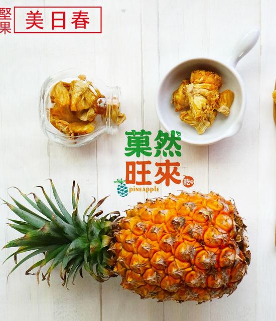 美日春菓然系列無糖3D立體鳳梨乾。