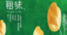 粗味鴨間稻自然農法米果堅果均通過SGS認證。