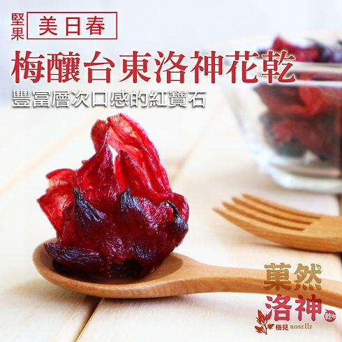 美日春菓然系列洛神花梅釀。