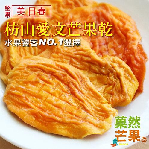 2019 鮮烤無糖愛文芒果乾 5入599免運