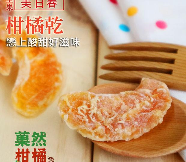 美日春菓然系列低糖橘子乾。
