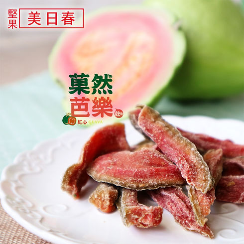 美日春菓然系列低糖紅心芭樂乾。