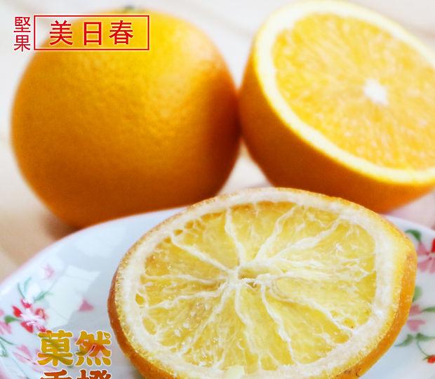 美日春菓然系列低糖香橙片。