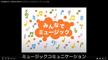 musiccomm.png