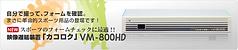 新作:映像遅延装置カコロクVM-800HD
