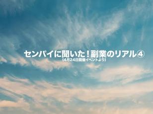 """センパイに聞いた!副業のリアル(4/24のイベントから)④ """"副業は手段"""""""