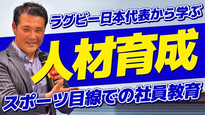 ラグビー日本代表から学ぶ、強いチームの作り方