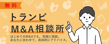 トランビM&A相談所.png