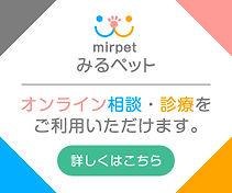 みるペットバナー_300x250 (1).jpg