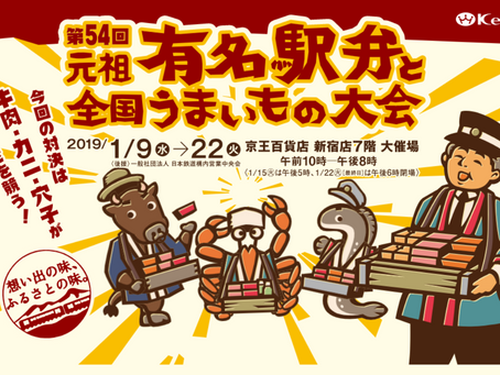 新宿・京王百貨店の全国うまいもの大会に出展します