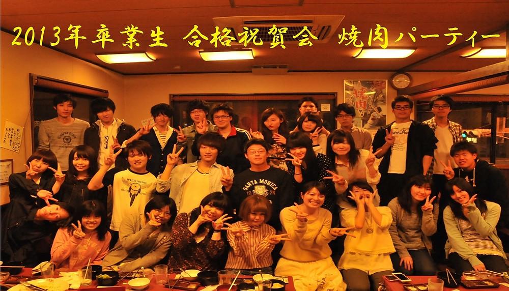 2013年卒業生 合格祝賀会 焼肉パーティー