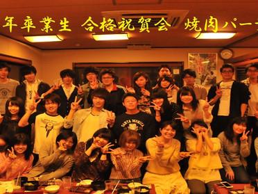 2013年3月・合格祝賀会