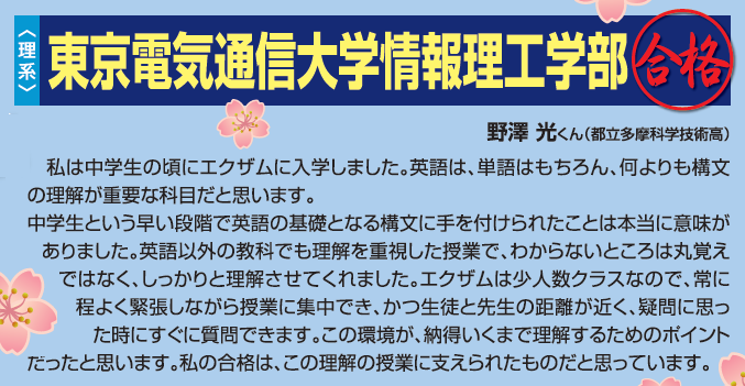 goutai_nozawa