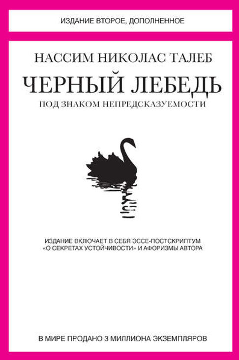 (УТ) Черный лебедь. Под знаком непредсказуемости