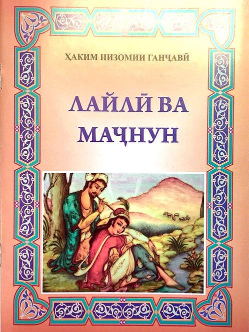 Лайлй ва Маҷнун