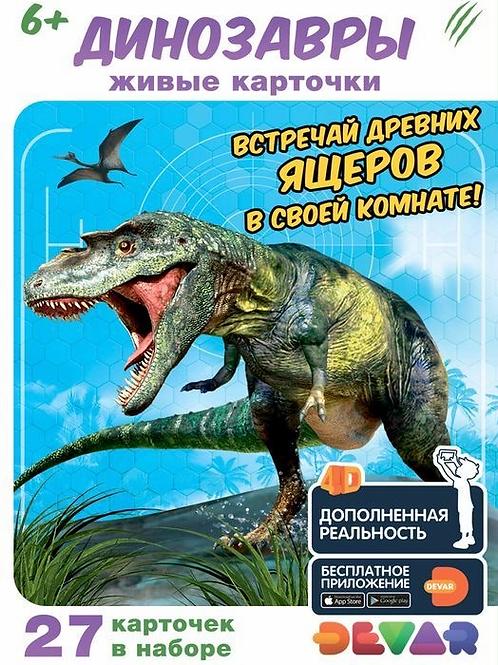 Живые карточки. Динозавры