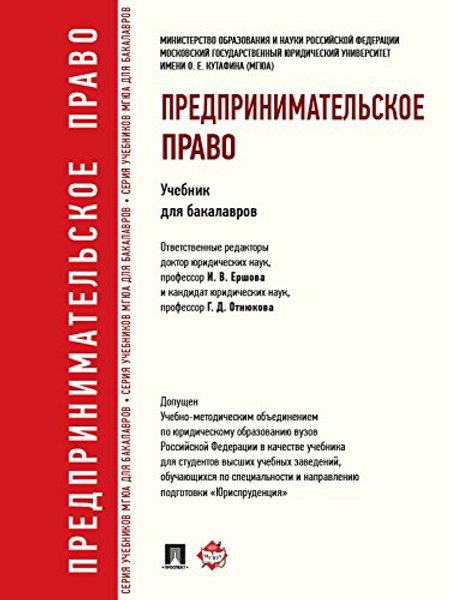 (УЦ)Предпринимательское право. Учебник для бакалавров