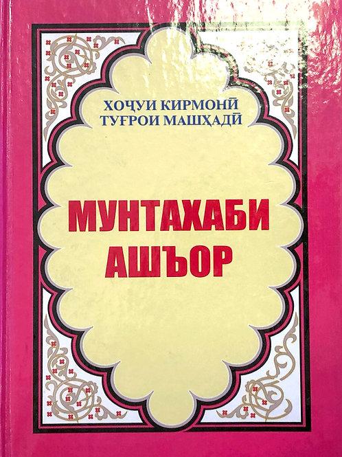 Мунтахаби ашъор